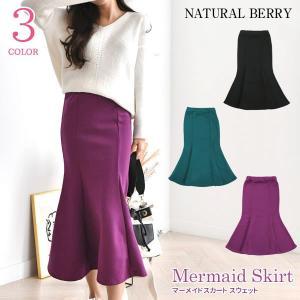 マーメイドスカート スカート 秋冬 ロングスカート 裏起毛 あったか ひざ下丈 ロング丈 スウェット きれいめ 韓国ファッション naturalberry