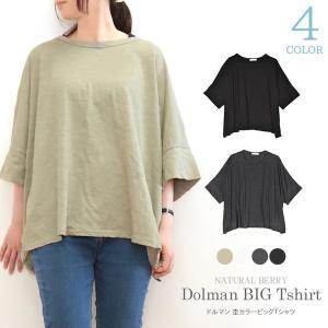 Tシャツ 半袖 杢カラー ドルマン ビッグ レディース ゆったり 夏 杢調 薄手 大きめ シンプル|naturalberry