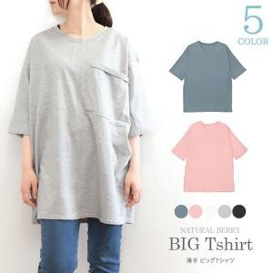 Tシャツ 半袖 ゆる ビッグ レディース ゆったり 夏 胸ポケット 薄手 大きめ シンプル カジュアル|naturalberry