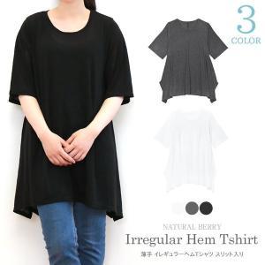 Tシャツ 半袖 イレギュラーヘムTシャツ レディース 夏 ゆったり 薄手 スリット カットソー シンプル カジュアル|naturalberry