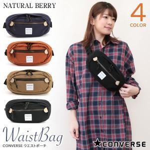 CONVERSE コンバース NSP WAIST POUCH ウエストポーチ メンズ レディース ボディバッグ 斜めがけ 軽量 軽い カジュアル 14031600|naturalberry