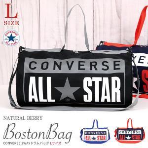 コンバース ドラムボストンバッグ Lサイズ 部活 スポーツ ジム 高校生 メンズ レディース CONVERSE|naturalberry