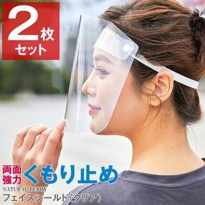 即納 送料無料 フェイスシールド(クリア) 2枚入り 高品質 マスク併用 花粉症対策 数回利用可能 ...