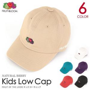 フルーツオブザルーム キッズキャップ 帽子 子供 男の子 女の子 ロゴ アウトドア キャンプ おでかけ naturalberry