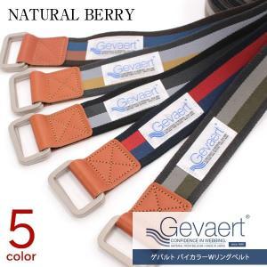 ゲバルト ベルト 布ベルト メンズ レディース カジュアル Wリングベルト 2ラインベルト 40mm 日本製 GEVAERT BANDWEVERIJ naturalberry