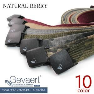 ベルト ゴムベルト ゲバルト ベルギー 日本製 軽量 35mm プラバックル 布ベルト メンズ レディース 男女兼用 無地 カモフラ柄|naturalberry