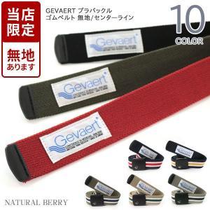 ベルト ゴムベルト ゲバルト ベルギー 日本製 軽量 プラバックル 35mm センターラインベルト 布ベルト メンズ レディース 男女兼用 naturalberry