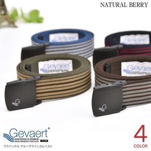 ゲバルト ベルト プラバックル グルーヴライン ゴムベルト 布ベルト 軽量 35mm GEVAERT 日本製 メンズ レディース カジュアル|naturalberry