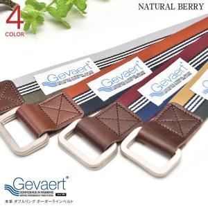 ゲバルト ベルト Wリングボーダーラインベルト 布ベルト 35mm GEVAERT 厚手 日本製 メンズ レディース カジュアル naturalberry