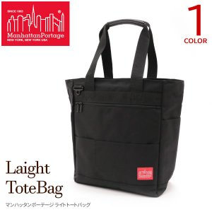 マンハッタンポーテージ Manhattan Portage 2Wayトートバッグ ショルダー ビジネスバッグ メンズ レディース MP1325 Laight Tote Bag|naturalberry