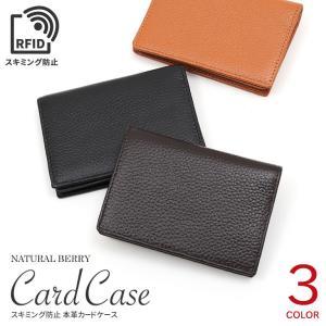 本革 名刺入れ カードケース RFID スキミング防止 名刺50枚収納可能 男女兼用 メンズ レディース ギフト|naturalberry
