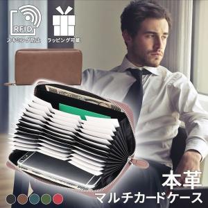 36枚収納可能な大容量 スキミング防止 カードケース 本革 カード入れ RFID 長財布 防犯 旅行 メンズ レディース ラッピング可能 naturalberry