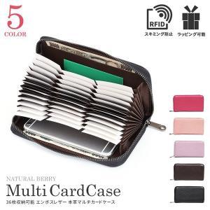 36枚収納可能な大容量 スキミング防止 カードケース エンボスレザー RFID 長財布 防犯 旅行 レディース ラッピング可能 naturalberry