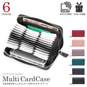 36枚収納可能な大容量 スキミング防止 カードケース RFID 長財布 カード入れ 防犯 メンズ レディース ラッピング可能|naturalberry