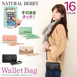 ショルダーウォレット お財布ポシェット 斜めがけ レディース スマホ 入れたまま ショルダーバッグ ミニ 長財布 バッグ かわいい|naturalberry