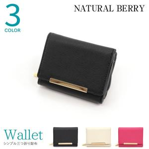 レディース 財布 三つ折り 折財布 シンプル金具折財布 プレート ゴールドプレート 小銭入れ付き シンプル 大人|naturalberry