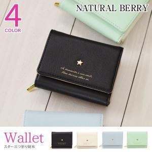 レディース 財布 三つ折り 折財布 スター折財布 小銭入れ付き シンプル 星 かわいい プレゼント おしゃれ|naturalberry