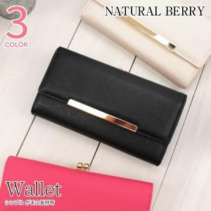 fleur フルール 長財布 レディース 財布 がま口 小銭入れ付き シンプル かわいい おしゃれ プレゼント|naturalberry