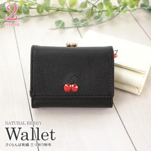 fleur フルール フルーツ刺繍がま口財布 さくらんぼ 三つ折り財布 ミニ財布 コンパクト  レディース naturalberry