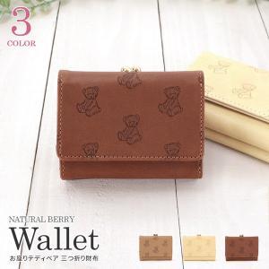 fleur フルール がま口三つ折り財布 お座りテディベア コンパクト財布 型押し ファッション小物 レディース naturalberry