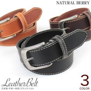 ベルト メンズ レディース 日本製 本皮 牛革一枚物 ステッチベルト カットで長さ調整可能 メンズ レディース|naturalberry