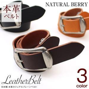 ベルト メンズ 本革カジュアルプレーンベルト 牛革一枚物 日本製 カットで長さ調整可能 メンズ|naturalberry