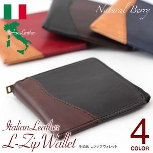 オータムセール / 手染めLジップウォレット スマート財布 薄型財布 コインケース メンズ レディース|naturalberry
