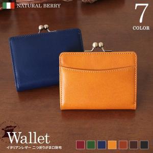 がま口二つ折り財布 イタリアンレザー 高級 財布 シンプル 上品 ギフト プレゼント 贈り物 レディース メンズ|naturalberry