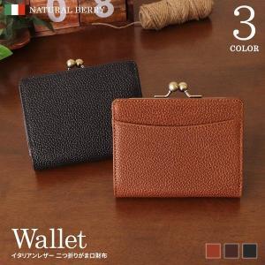 がま口二つ折り財布 イタリアンレザー シュリンクレザー 高級 ギフト プレゼント 贈り物 レディース メンズ|naturalberry