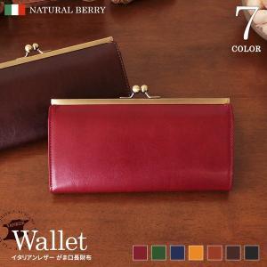 がま口長財布 イタリアンレザー 高級 財布 シンプル 上品 ギフト プレゼント 贈り物 レディース メンズ|naturalberry