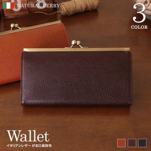 がま口長財布 イタリアンレザー シュリンクレザー 高級 財布 ギフト プレゼント 贈り物 レディース メンズ|naturalberry