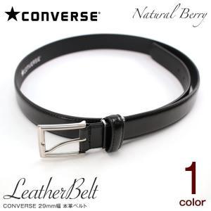 ベルト メンズ CONVERSE コンバース 29mm幅 スーツ 制服 レディース 本革 牛革|naturalberry