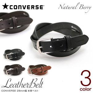 ベルト メンズ CONVERSE コンバース 28mm幅 本革 牛革 カットで長さ調整可能|naturalberry