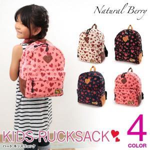 キッズ リュック ハートデイパック カジュアル リュックサック デイパック 子供 女の子 通園 遠足 お出かけ 推奨身長 90cmから130cm程度|naturalberry
