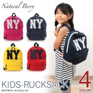 キッズ リュック NYデイパック NYデザイン ニューヨーク NEW YORK カジュアル リュックサック 子供 通園 遠足 推奨身長 90cmから130cm程度|naturalberry