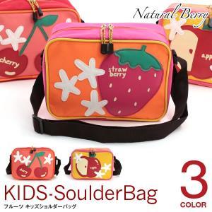 キッズ ショルダーバッグ フルーツショルダー カジュアル 子供 通園 遠足 お出かけ お買い物|naturalberry