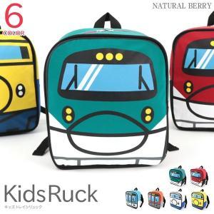 キッズ用 トレインリュック 電車 リュックサック 子供 遠足 幼稚園バッグ 通園バッグ 子供バッグ 列車 鉄道|naturalberry