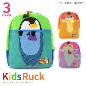 モメンタム キッズ リュック ひょっこりアニマル 園児 幼児 子ども ねこ いぬ ペンギン 可愛い MOMENTUM KIDS K-732|naturalberry