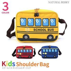 モメンタム キッズ スクールバス ショルダーバッグ 園児 幼児 子ども ネームタグ MOMENTUM KIDS K-738|naturalberry