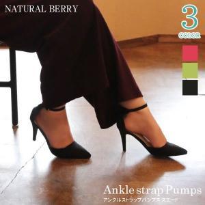 アンクルストラップパンプス 9cm ハイヒール ポインテッドトゥ バイカラー スエード 靴 レディース ブラック レッド グリーン 結婚式|naturalberry