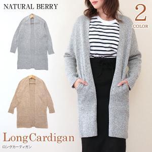 ロングカーディガン レディース 秋冬 ニット アウター コート ロング丈 長袖 ポケット付き 全2色 グレー キャメル|naturalberry