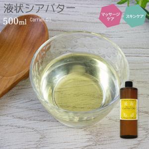 液状シアバター 500ml 遮光プラボトル入り (マッサージオイル スキンケア 美容オイル 精製)|naturalcosmetic