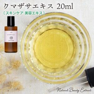 クマザサエキス 20ml (ポスト投函可) naturalcosmetic