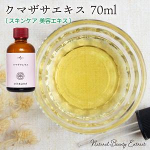 クマザサエキス 70ml (ポスト投函不可) naturalcosmetic