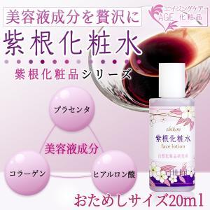 紫根化粧水 20ml (お試し用) 自然化粧品研究所 (シコン化粧水) (メール便選択可)|naturalcosmetic