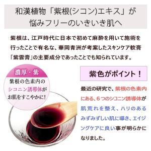 紫根化粧水 20ml (お試し用) 自然化粧品研究所 (シコン化粧水) (メール便選択可)|naturalcosmetic|03