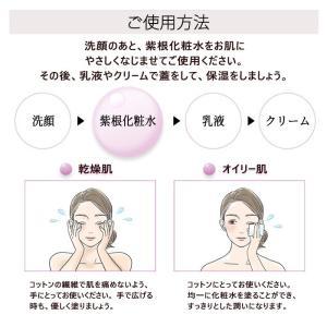 紫根化粧水 20ml (お試し用) 自然化粧品研究所 (シコン化粧水) (メール便選択可)|naturalcosmetic|05