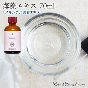海藻エキス 70ml (メール便不可)|naturalcosmetic