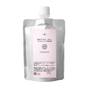 オイルクレンジング 乳化ワックス OCL 100g アルミパック入り (ポスト投函選択可)|naturalcosmetic