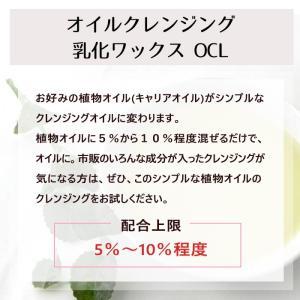 オイルクレンジング 乳化ワックス OCL 100g アルミパック入り (ポスト投函選択可)|naturalcosmetic|03